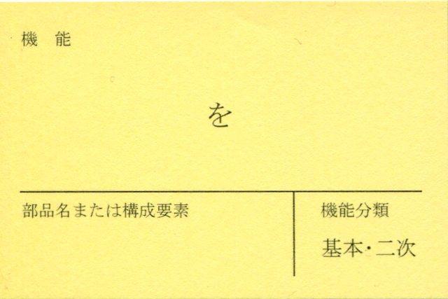 機能定義カード
