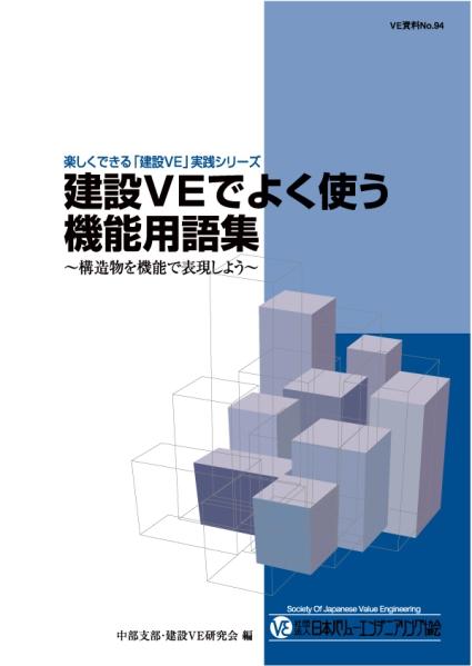 建設VEでよく使う機能用語集1