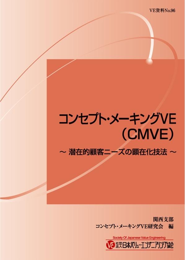 コンセプト・メーキングVE(CMVE) ~潜在的顧客ニーズの顕在化技法~