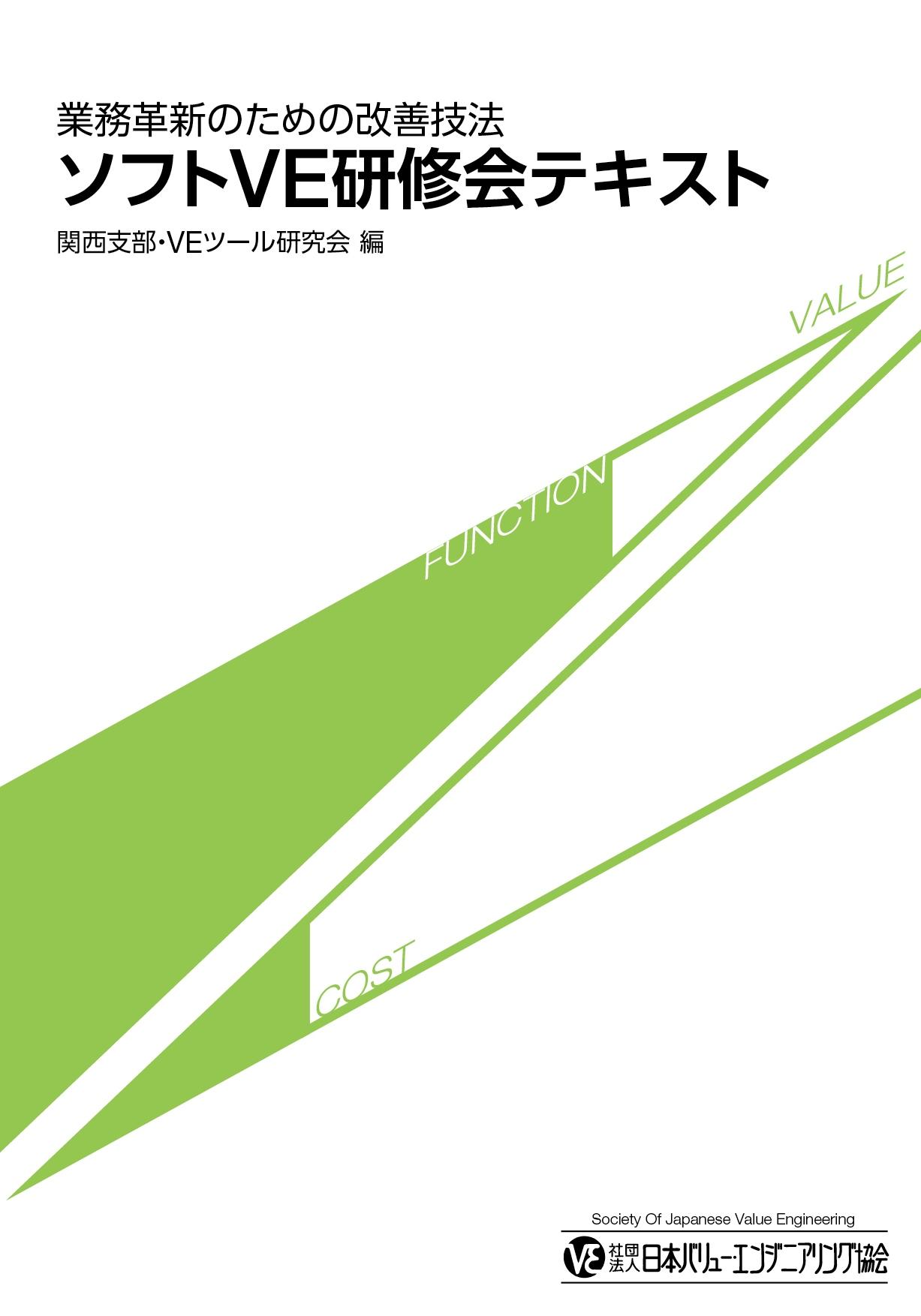 業務革新のための改善技法 ソフトVE研修会テキスト