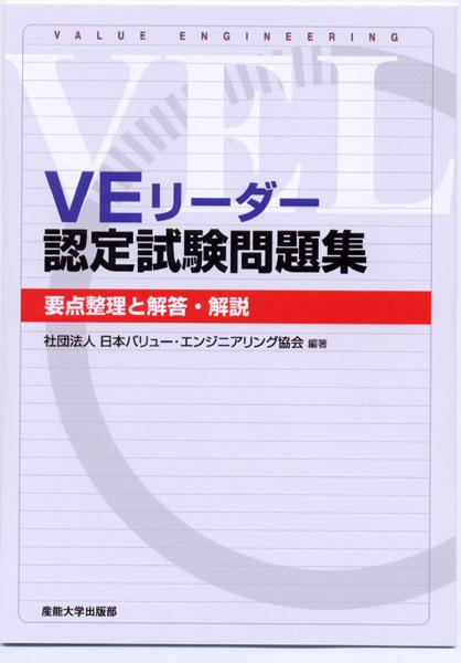 VEリーダー認定試験問題集 -要点整理と解答・解説-