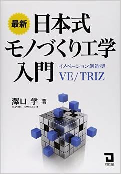 日本式モノづくり工学入門 イノベーション創造型VE/TRIZ