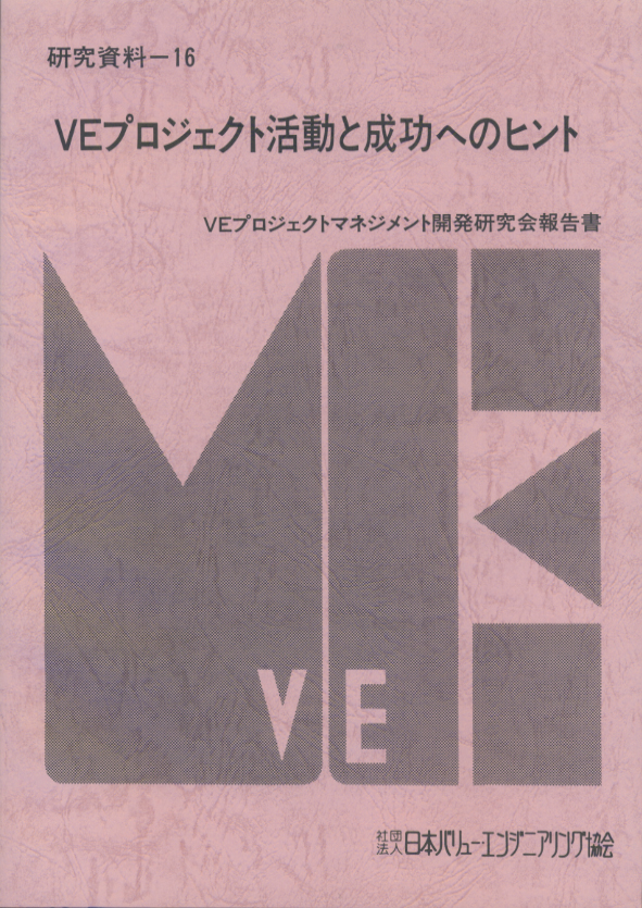 VEプロジェクト活動と成功へのヒント