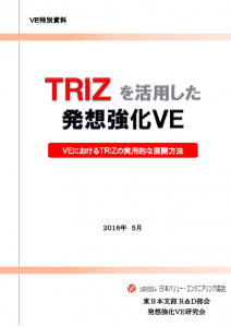 【VE特別資料】TRIZを活用した発想強化VE