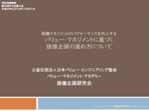 『価値企画研究会』研究レポート表紙