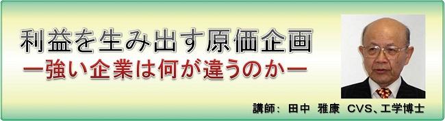 m.tanaka_top